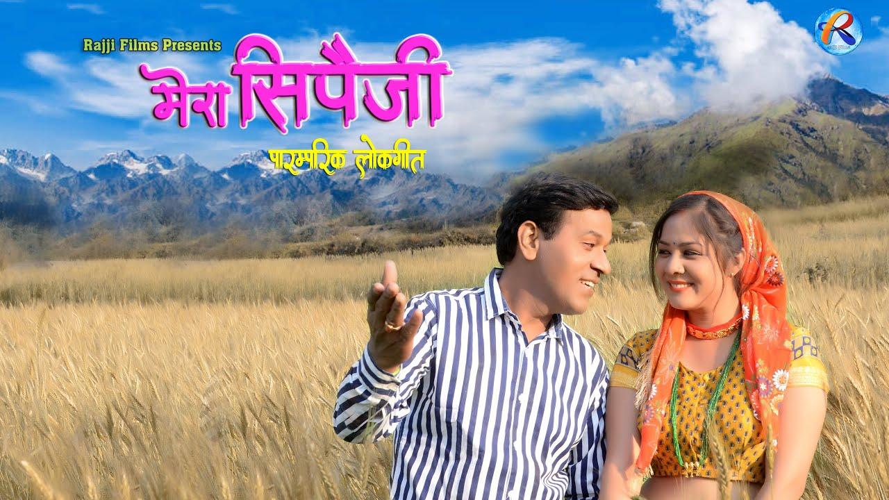 Mera Sipaiji Video Song | Pannu Gusain | Shivani Bhandari | Ajay Nautiyal | Reshma Shah | Official