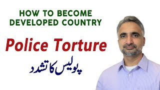 Police Torture ( پولیس کی اذیت) - How to Become Developed Country from Developing Country - Urdu