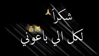 تصميم شاشه سوداء / كلمات اغنية شكراً لكل الي باعوني | جديد 2020