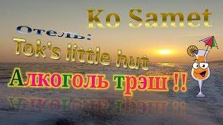 #Коктейли...Танцы!! #Тайланд. Остров- Ко Самет/ Koh Samet. Отель-Tok*s Little hut.