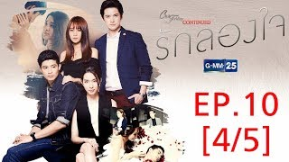 Club Friday To Be Continued ตอนรักลองใจ EP.10 [4/5]