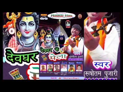 Devghar Ke Mela || Devghar Ke Mela || Bhojpuri Kanwar Song || Purushotam Pujari