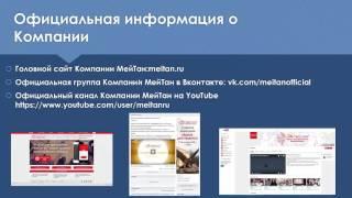 Контент группы: источники информации