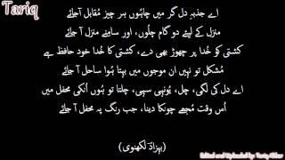behzad lakhnawi: aey jazbae dil بہزاد لکھنوی: اے جذبہِ دل گر میں چاہُوں