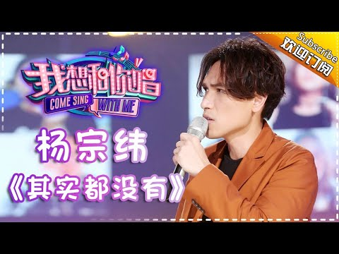 Come Sing With Me S02:Aska Yang《其實都沒有》Ep.4 Single【I Am A Singer Official Channel】