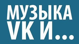 Бесплатная музыка Вконтакте и другое