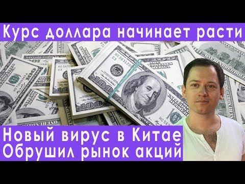 Курс доллара сегодня растет вирус в Китае прогноз курса доллара евро рубля валюты на февраль 2020