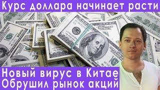 Смотреть видео Курс доллара сегодня растет вирус в Китае прогноз курса доллара евро рубля валюты на февраль 2020 онлайн