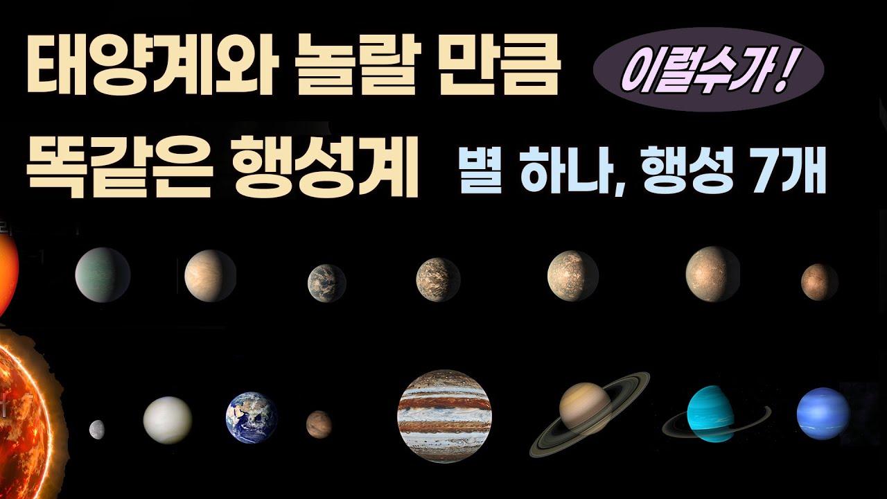 제2의 태양계 - 태양계를 놀랄 만큼 닮은 행성계 / 트라피스트-1계 / 별 한개, 지구형 행성 8개 / 어마하게 빠른 공전주기