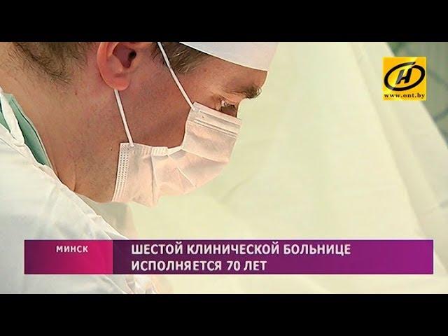 6-й клинической больнице Минска исполняется 70 лет