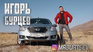 видео Тест драйв Datsun on DO 2018, фото, цена и характеристики