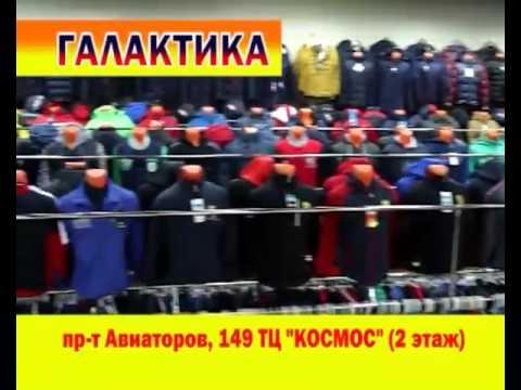 Галактика пр. Авиаторов 149 Ярославль