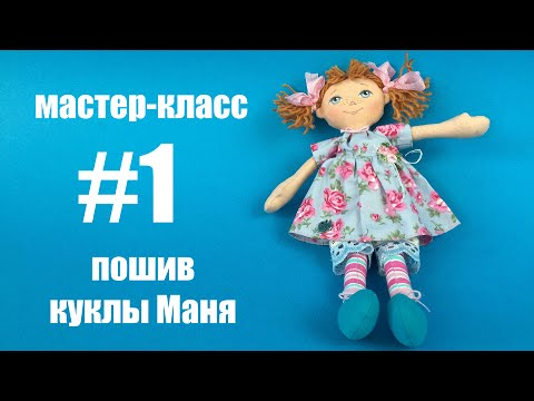 Кукла своими руками. Мастер-класс пошив куклы Маня Часть 1.