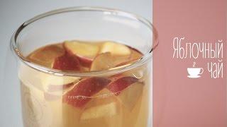 Полезный яблочный чай