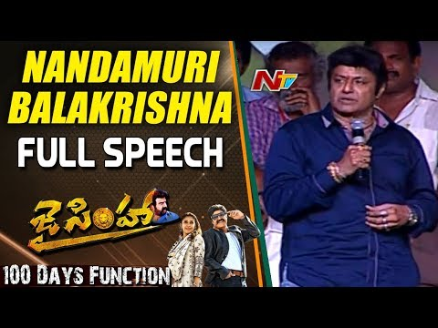Nandamuri Balakrishna Full Speech @ Jai Simha 100 Days Function || KS Ravi Kumar || Nayanthara