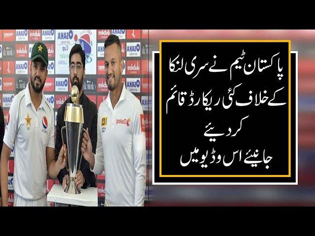 Pakistan Team Made  New Record In 2019   Pak Vs Sri 2nd Test   9 News HD