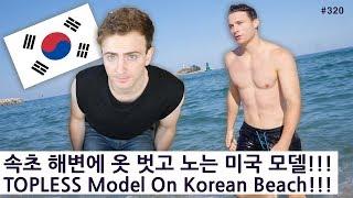 속초 해변에 옷 벗고 노는 미국 모델! ㅋㅋ 멋짐 주의!! (320/365) TOPLESS Model On Korean Beach!!!