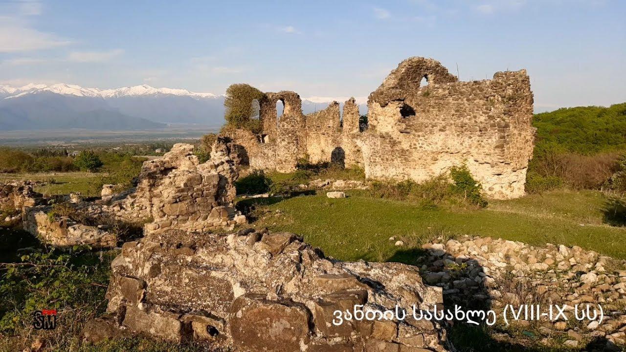 """#13. ვანთის სასახლე – Remains of Vanta Palace (პროექტი """"საქართველო ჩვენს გარშემო"""")"""