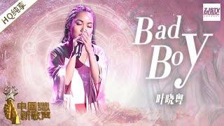 【纯享版】叶晓粤《Bad Boy》《中国新歌声2》第11期 SING!CHINA S2 EP.11 20170922 [浙江卫视官方HD]