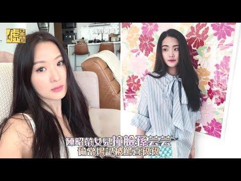 陳昭榮女兒撞臉孫蕓蕓 偷當場記被罵喜孜孜 - YouTube