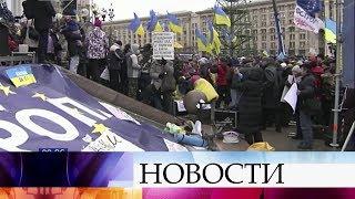 На Украине отмечают пятилетие Майдана.