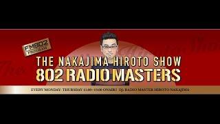 2016年9月28日放送、FM802「THE NAKAJIMA HIROTO SHOW 802 RADIO MASTER...