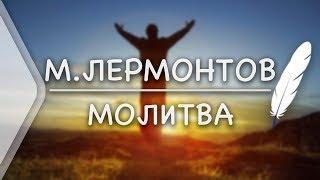 М.Лермонтов - МОЛИТВА (Стих и Я)