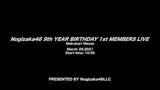 2011年8月21日、女性アイドルグループ「乃木坂46」が誕生しました。 スターティングメンバーは33名からスタートした乃木坂46も、現1期生は8名。 しかし、人数が少なくなっ ...