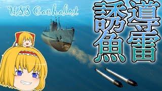 【WoWs 潜水艦】えっ...誘導魚雷の追尾性能高すぎ...!?潜水艦 Cachalotで急速潜航!!  ゆっくりの海戦48 【ゆっくり実況】