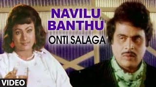 Navilu Banthu Video Song II Onti Salaga II Ambarish, Khushboo