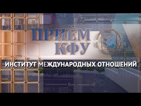 Прием КФУ 2018. Институт международных отношений