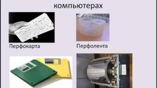 урок № 5 Хранение информации