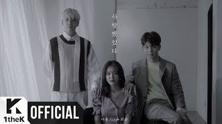 Download [MV] Lee Hong Gi(이홍기), Yoo Hwe Seung(유회승) _ Still love you(사랑했었다)