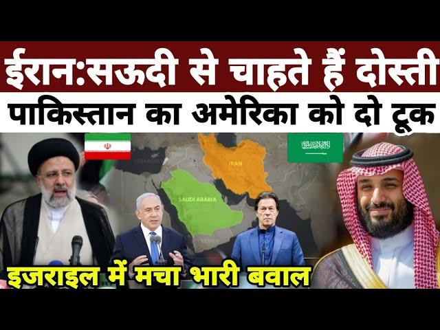 ईरान के नए राष्ट्रपति बनते ही सऊदी अरब से संबंध बनाने का ऐलान |पाक का अमेरिका को दो टूक nonstop news
