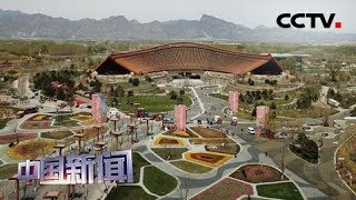 [中国新闻] 世园会将举办中国国家馆日 | CCTV中文国际