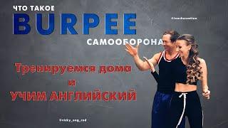 Тренируемся дома и учим английский язык Как делать BURPEE упражнение берпи