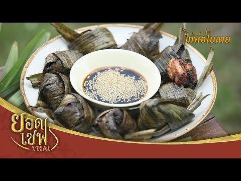 ไก่ห่อใบเตย   ยอดเชฟไทย (Yord Chef Thai 28-04-19)
