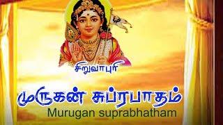 Siruvapuri Murugan Suprabhatham Bombay Saradha