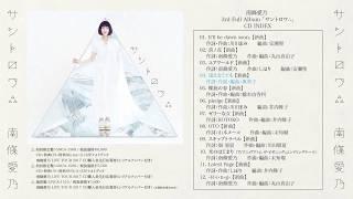 【南條愛乃】3rdフルアルバム「サントロワ∴」全曲試聴クロスフェード