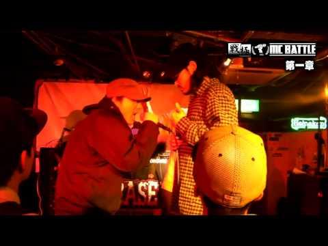 戦極MC BATTLE  第一章(12.1 .22)黄猿 vs チプルソ@BEST BOUTその5