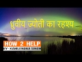 ध्रुवीय ज्योती का रहस्य।What is Polar Light |Polar Light|All About Aurora Borealis & AuroraAustralis