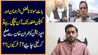 Why Opposition needs a settlement with Imran Khan?    Siddique Jaan