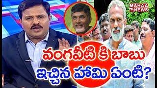 Vangaveeti's Vote Bank Will Show Impact on TDP Winning in Vijayawada? | AP Election 2019 | MahaaNews