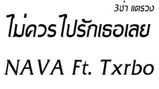 (เสียงเบสแน่น) ไม่ควรไปรักเธอเลย - NAVA Ft. Txrbo - [DJ.Bird Remix]