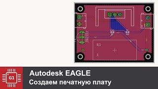 Eagle Cad: Создание печатной платы