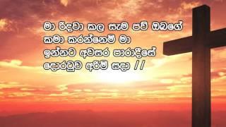 Gulavitage Nishantha - Ma Nam Wedana Lyrics And Chords