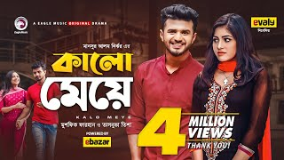 Kalo Meye | Bangla Natok | Musfiq R. Farhan, Tasnuva Tisha | Bangla New Natok 2020 | #Drama