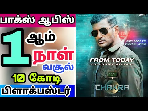 Actor Vishal Chakra Movie 1st Day Worldwide Total Box office Collection Reports - Hit Or Flop ?