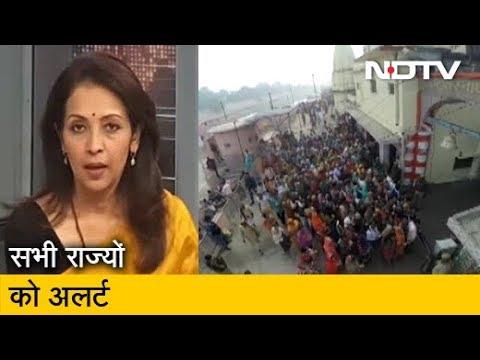 Ayodhya मामले पर फैसले से पहले राज्यों में अलर्ट: Hot Topic
