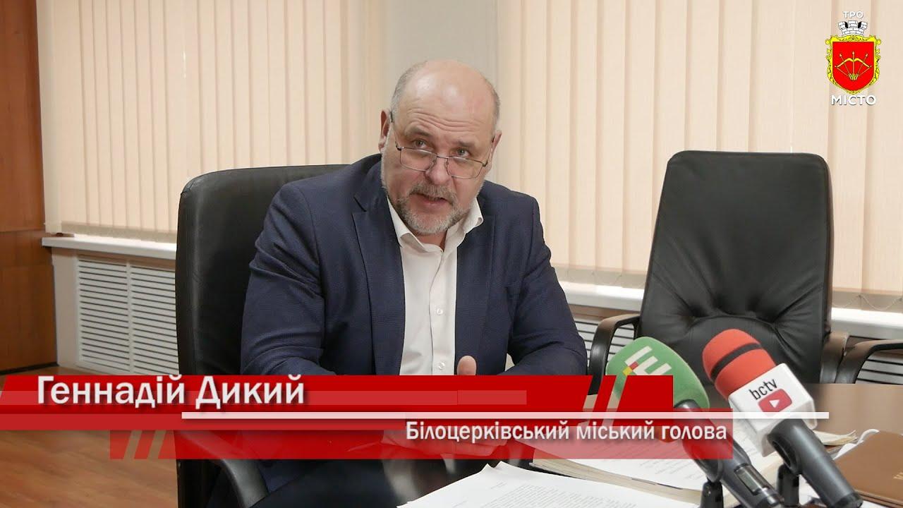 Переваги децентралізації для Білоцерківської громади